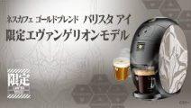Nescafé lanzará una cafetera de Evangelion